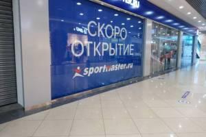 В Брянске в ТРЦ «Аэропарк» 29 августа вновь открывается «Спортмастер»