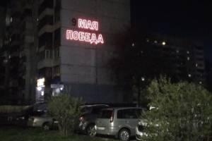 В Брянске на стене многоэтажки появилась светящаяся надпись