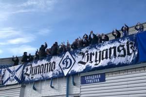Брянское «Динамо» поблагодарило болельщиков за поддержку