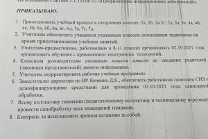 В брянской гимназии №3 из-за отравления частично остановили обучение