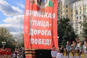 В Брянске опубликовали программу Дня города