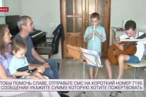 О  больном брянском мальчике-вундеркинде узнала вся страна