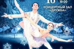 Национальный русский балет представит брянцам «Щелкунчика»