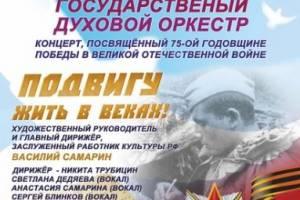 В Брянске выступит Липецкий духовой оркестр