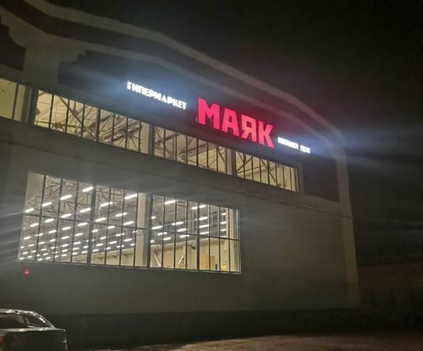 В Брянске на территории БМЗ открылся гипермаркет «Маяк»