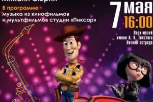 Брянцев позвали на бесплатный концерт «Хиты мировой киномузыки»