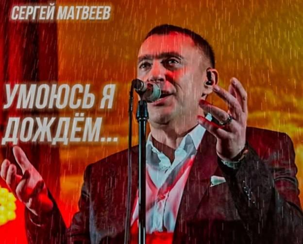 Брянский шансонье Сергей Матвеев представил новую песню