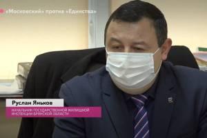 В Брянске обвинили во лжи руководителя жилищной инспекции
