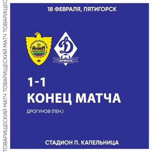 Брянское «Динамо» сыграло вничью с махачкалинским «Анжи»