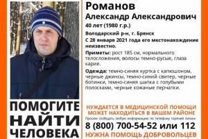 В Брянске нашли живым 40-летнего Александра Романова