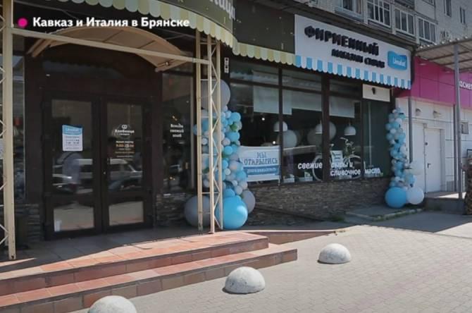В Брянске открылся второй фирменный магазин компании «Умалат»