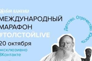 Брянцев пригласили на международный литературный марафон