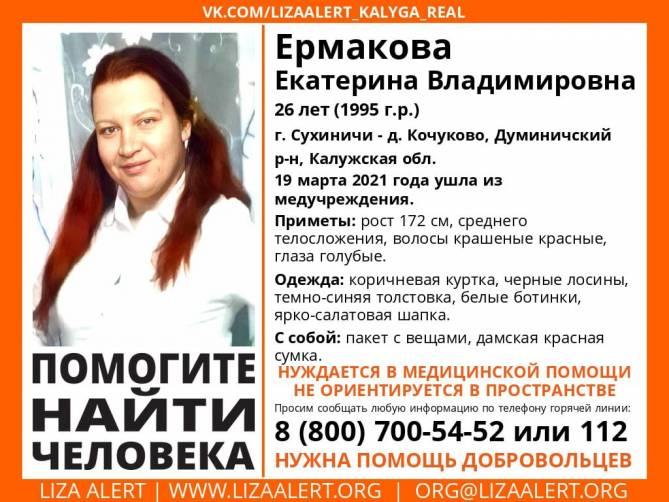 Брянцев просят помочь в поисках 26-летней девушки из Калужской области