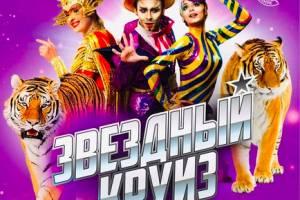 Брянский цирк пригласил гостей на «Звездный круиз»
