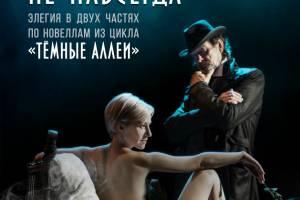 Брянская драма подготовила для зрителей премьеру «Прощаясь не навсегда»