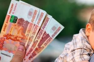 В Брянской области 97% школьников получили по 10 тысяч рублей
