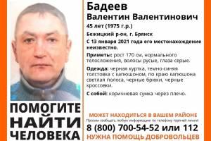 В Брянске пропал 45-летний мужчина