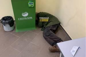 Брянцы пожаловались на спящих в отделении банка бездомных