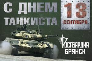 Брянские росгвардейцы поздравили танкистов праздником