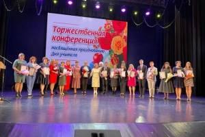 Ко Дню учителя в Брянске прошла торжественная конференция
