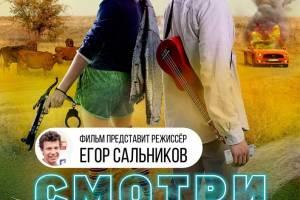 Звезда «Даешь молодёжь!» презентует в Брянске свой фильм