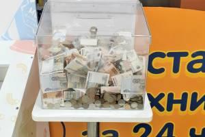 Брянцы пожертвовали 16 тысяч рублей для детей с онкоболезнями