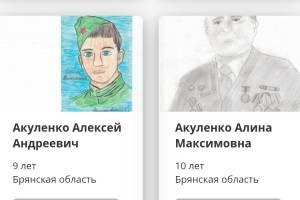 Рисунки брянских школьников вошли в онлайн-выставку «Мои герои большой войны»