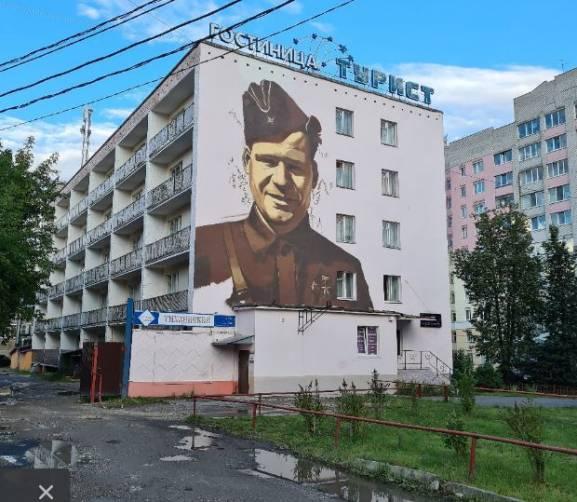 На гостинице «Турист» в Брянске появился портрет Михаила Дуки