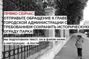 В Клинцах пытаются спасти уникальную ограду парка