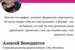 Москвичи нашли крайних...