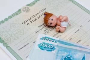 В Брянской области отменили беззаявительную процедуру оформления детских пособий