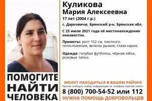 В Брянской области без вести пропала 17-летняя Мария Куликова