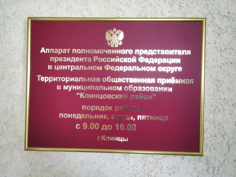 Клинцовских чиновников обвинили в безграмотности