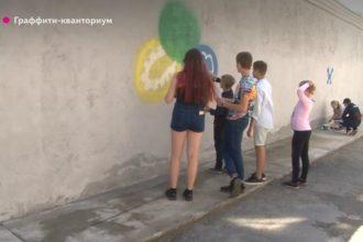 В брянском «Кванториуме» состоялся фестиваль граффити