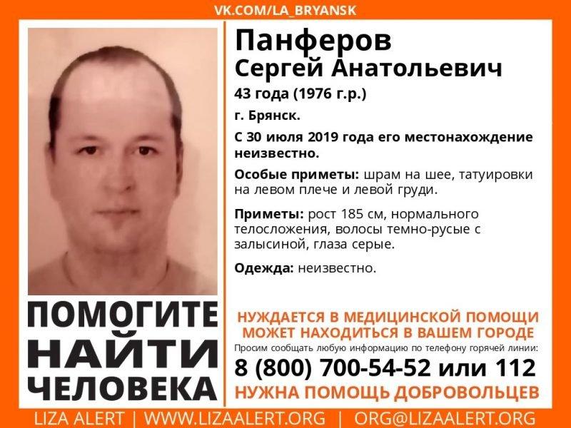 В Брянске без вести пропал 43-летний Сергей Панферов