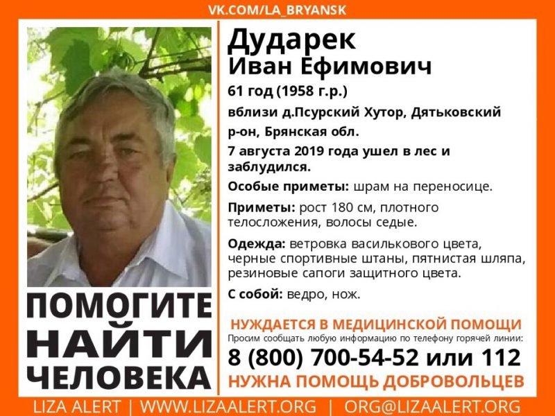В Брянской области пропал 61-летний Иван Дударек