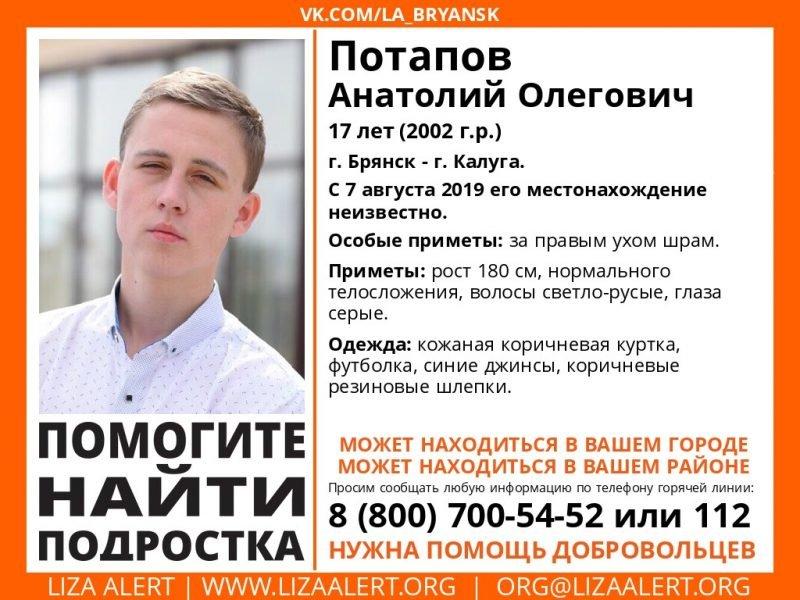 В Брянской области ищут пропавшего 17-летнего Анатолия Потапова