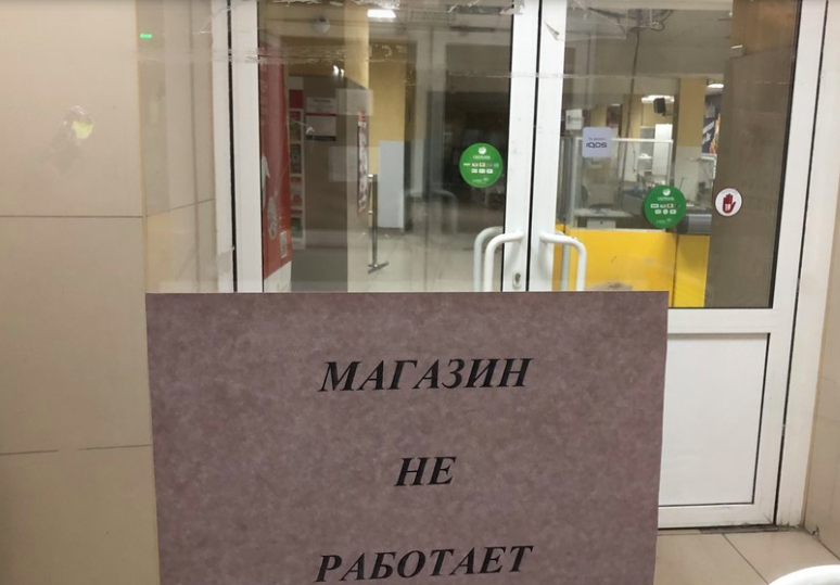 В Брянске закрылся очередной магазин «Журавли»