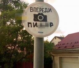 В Брянске разработали новые знаки для обозначения «фотоловушек»
