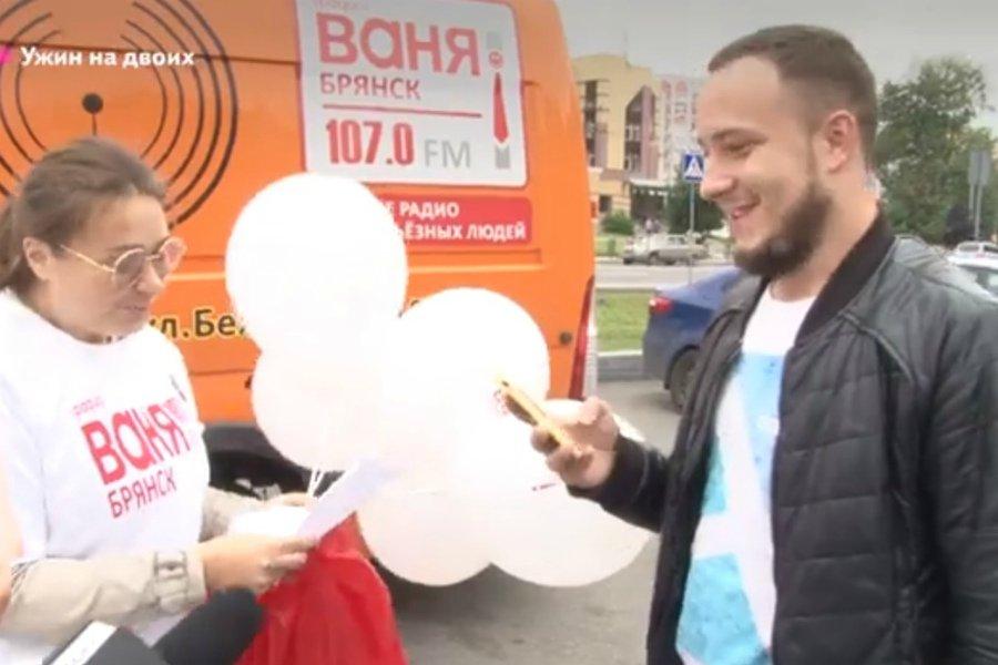 В Брянске разыграли ужин на двоих от радио «Ваня»