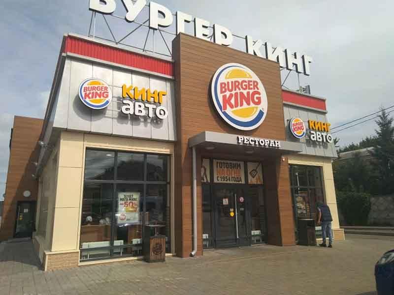 «Бургер Кинг» в центре Брянска оштрафовали на 100 тысяч за рекламу пива