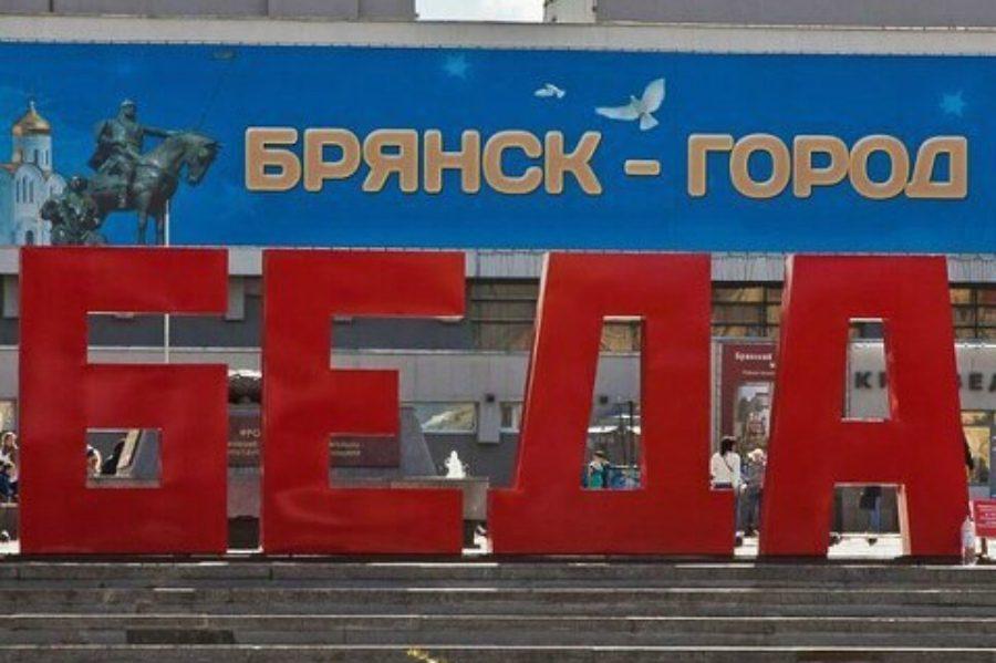 Брянщину назвали самым нуждающимся регионом России
