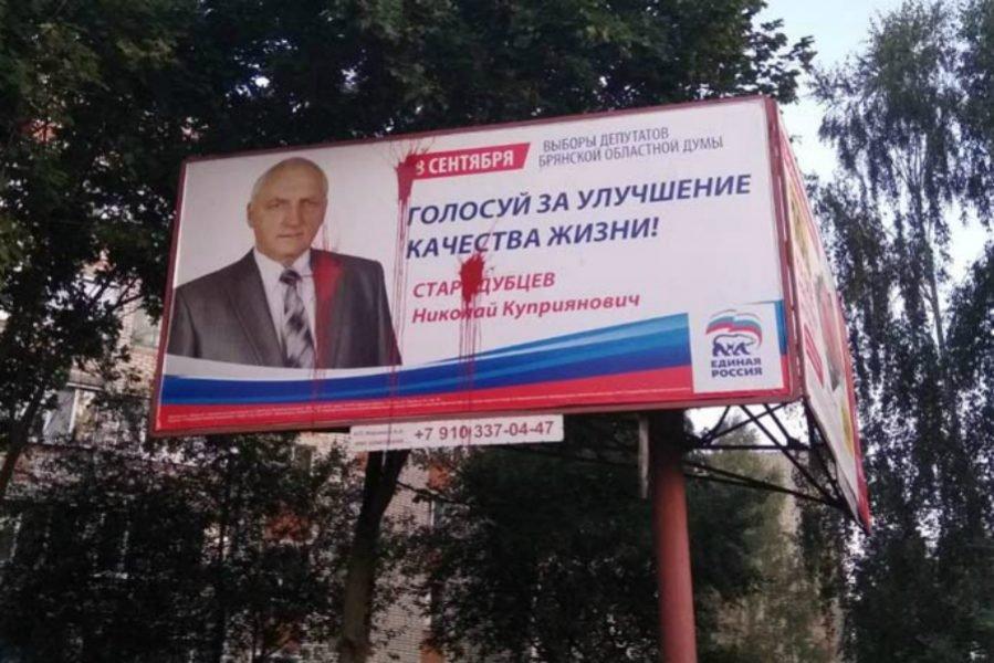 В Новозыбкове закидали краской предвыборный баннер «ЕР»