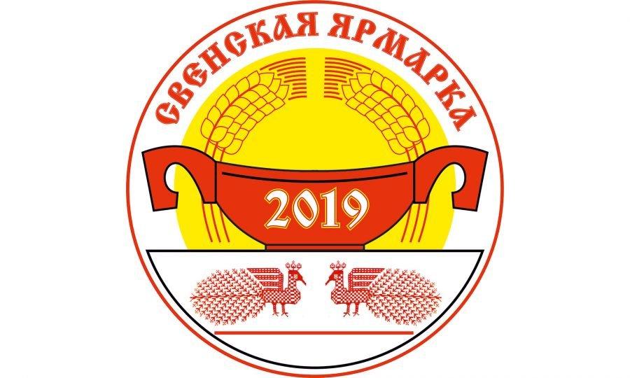 В Брянске опубликовали программу Свенской ярмарки