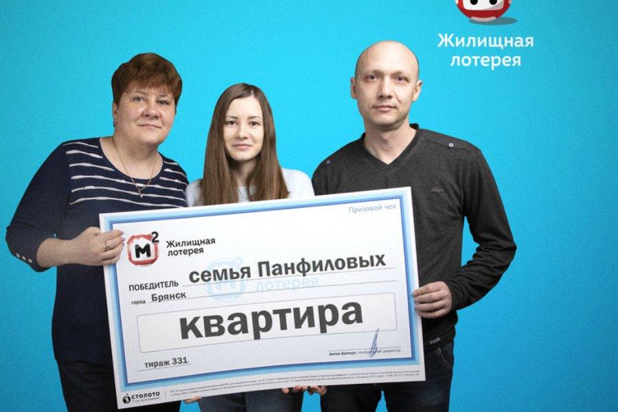 Семья Панфиловых из Брянска выиграла квартиру в лотерею