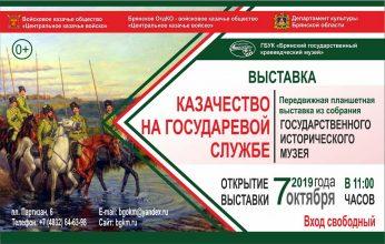 Передвижную выставку о казачестве покажут в брянском краеведческом музее