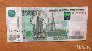Брянцам предложили купить тысячную купюру за 7777 рублей