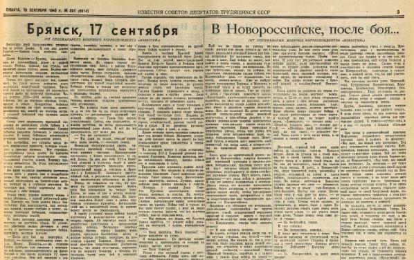 Брянцам показали легендарный выпуск «Известий» от 18 сентября 1943 года