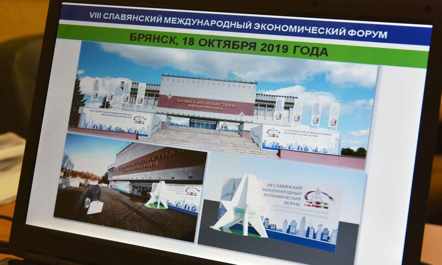 Брянск готовится к Славянскому международному экономическому форуму