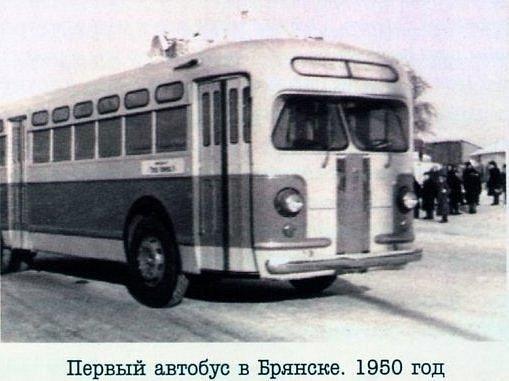 Брянцам показали фото якобы первого городского автобуса